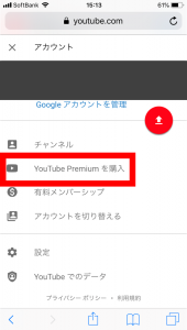 YouTube Premiumに加入する方法