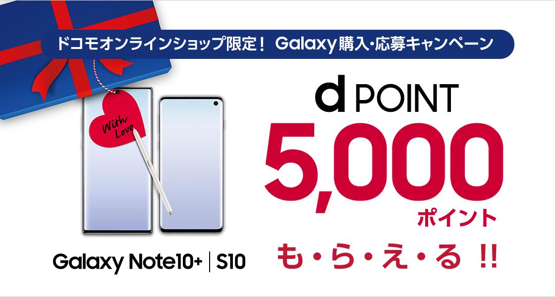 ドコモでキャンペーン!Galaxyの対象端末をオンラインで購入して5000dポイント