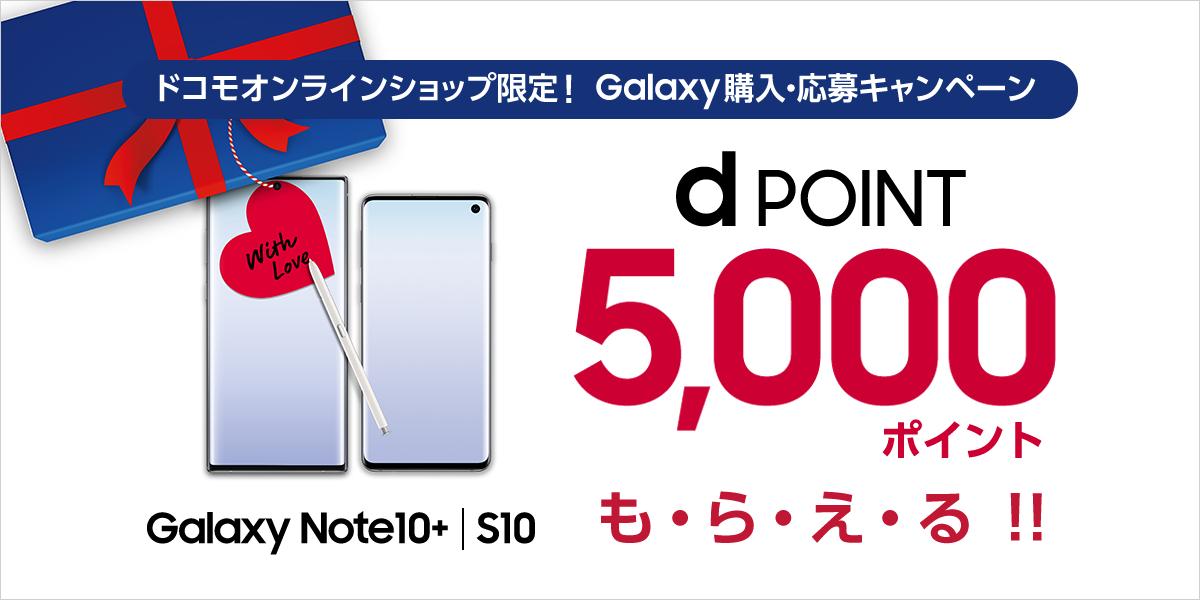 Galaxy S10キャンペーン
