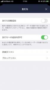 アドレス帳自動追加の手順の画像