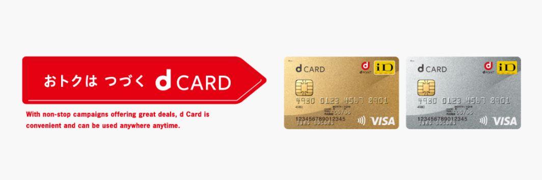 dカード年会費は永年無料!d払い連携でお得に持ちやすく使いやすい1枚