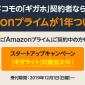 ドコモのギガホ・ギガライト契約でAmazonプライム1年間無料!既存ユーザーも対象