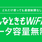 【どんなときもWiFi VS Y!mobile Pocket WiFi】徹底比較|どっちがいいか?その理由