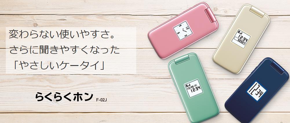 easy-phone-F-02J