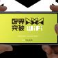 限界突破WiFiの全て|速度、評判、料金解説とメリット・デメリット
