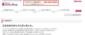 ドコモオンラインショップ 購入完了画面