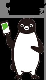 モバイルスイカペンギン