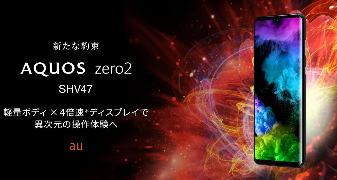auでAQUOS zero2に機種変更|お得に購入する完全ガイド