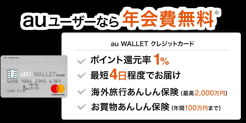 au walletクレジットカードの特長