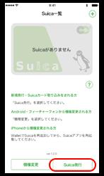 モバイルSuicaを発行する手順①