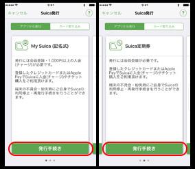 モバイルSuicaを発行する手順②