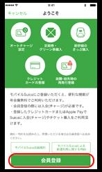 モバイルSuicaを発行する手順③
