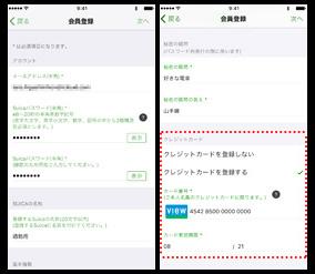 モバイルSuicaを発行する手順④