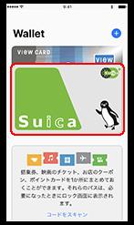 モバイルSuicaを発行する手順⑥