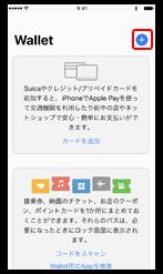 WalletアプリでSuicaカードを取り込む手順①