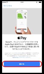WalletアプリでSuicaカードを取り込む手順②