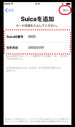 WalletアプリでSuicaカードを取り込む手順④
