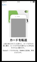 WalletアプリでSuicaカードを取り込む手順⑥