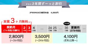 JPWiMAX料金プラン