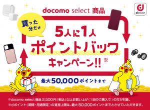docomo select