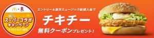 マクドナルド×楽天ミュージックキャンペーン