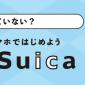 Apple PayでSuicaを使う方法|チャージの仕方と登録できない時の対処法