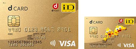 dカード ゴールドが海外旅行におすすめな理由についての画像