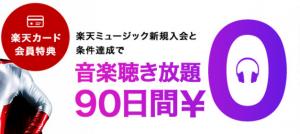楽天ミュージックの楽天カードキャンペーン