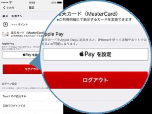 楽天カードアプリを使う手順③