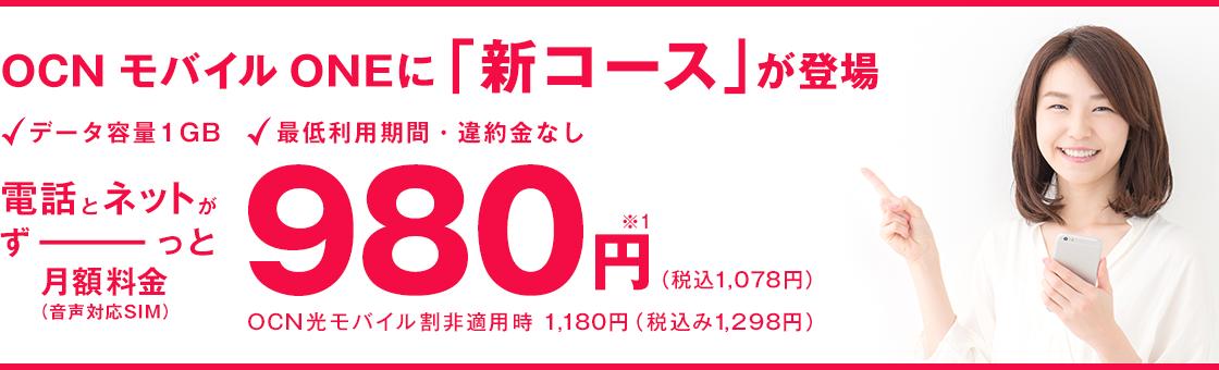 OCN モバイル ONEの新コース発売記念キャンペーンを徹底攻略|月額が980円!