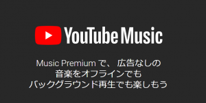 YouTube Music Premiumについて