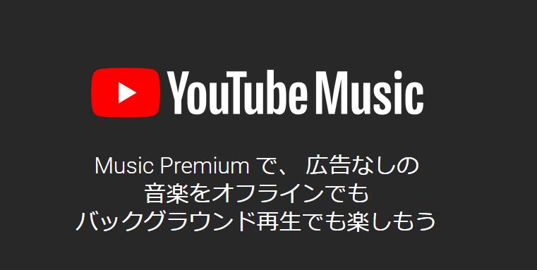 YouTube Music Premiumについて