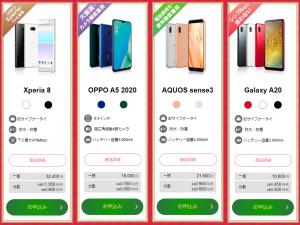 UQモバイル 2019年 秋冬モデル