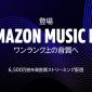 高音質の音楽アプリ比較|ハイレゾ音源が聴き放題のストリーミングとは