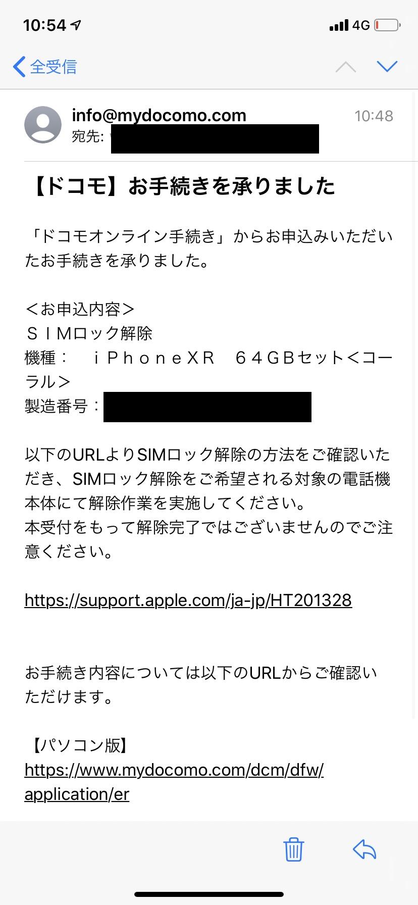 SIMロック解除8