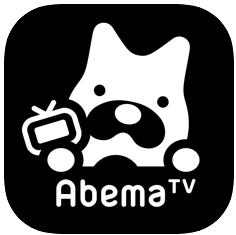 Abema TVのアイコン