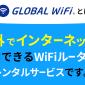 【イモトのWiFi VS グローバルWiFi】レンタルWifi徹底比較|どっちがおすすめ?