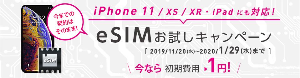 【格安SIMキャンペーン】IIJmioのeSIMプラン初期費用が1円に!