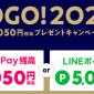 LINEモバイルの5,050円相当プレゼントキャンペーンを解説!条件や注意点まとめ