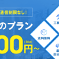 【Broad WiMAX VS NEXT mobile】徹底比較 どっちがいいか?その理由