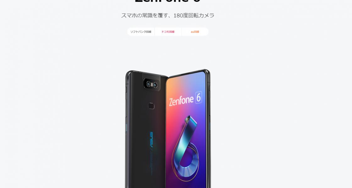 LINEモバイルでZenFone 6に機種変更|お得に購入する完全ガイド