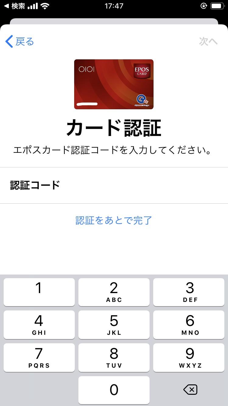 Apple Payにクレジットカードを登録する手順⑩