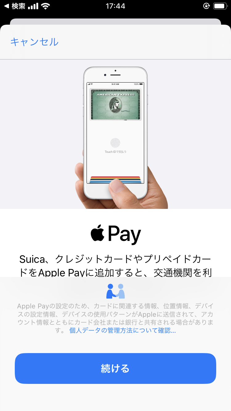 Apple Payにクレジットカードを登録する手順②