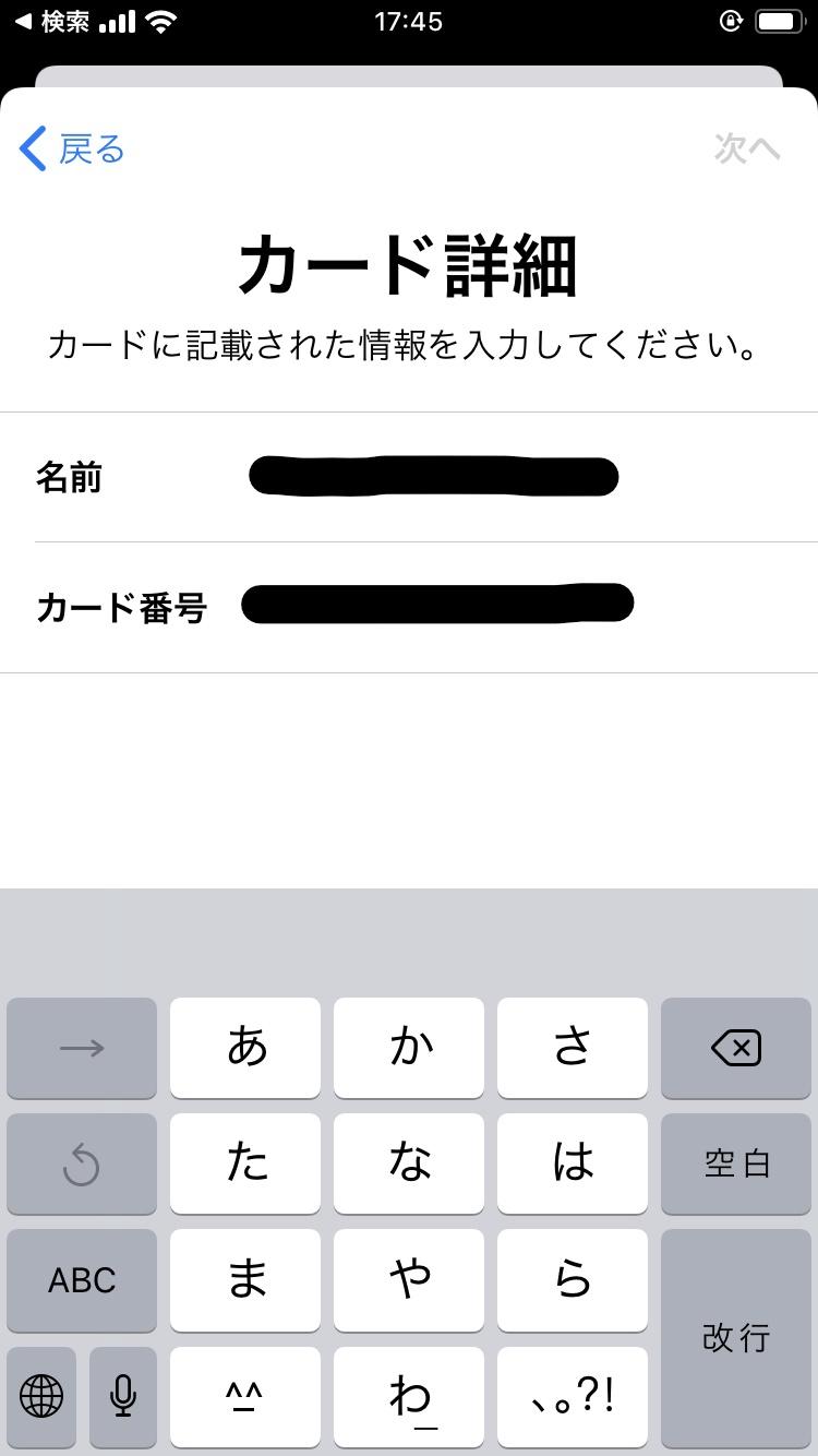 Apple Payにクレジットカードを登録する手順⑤
