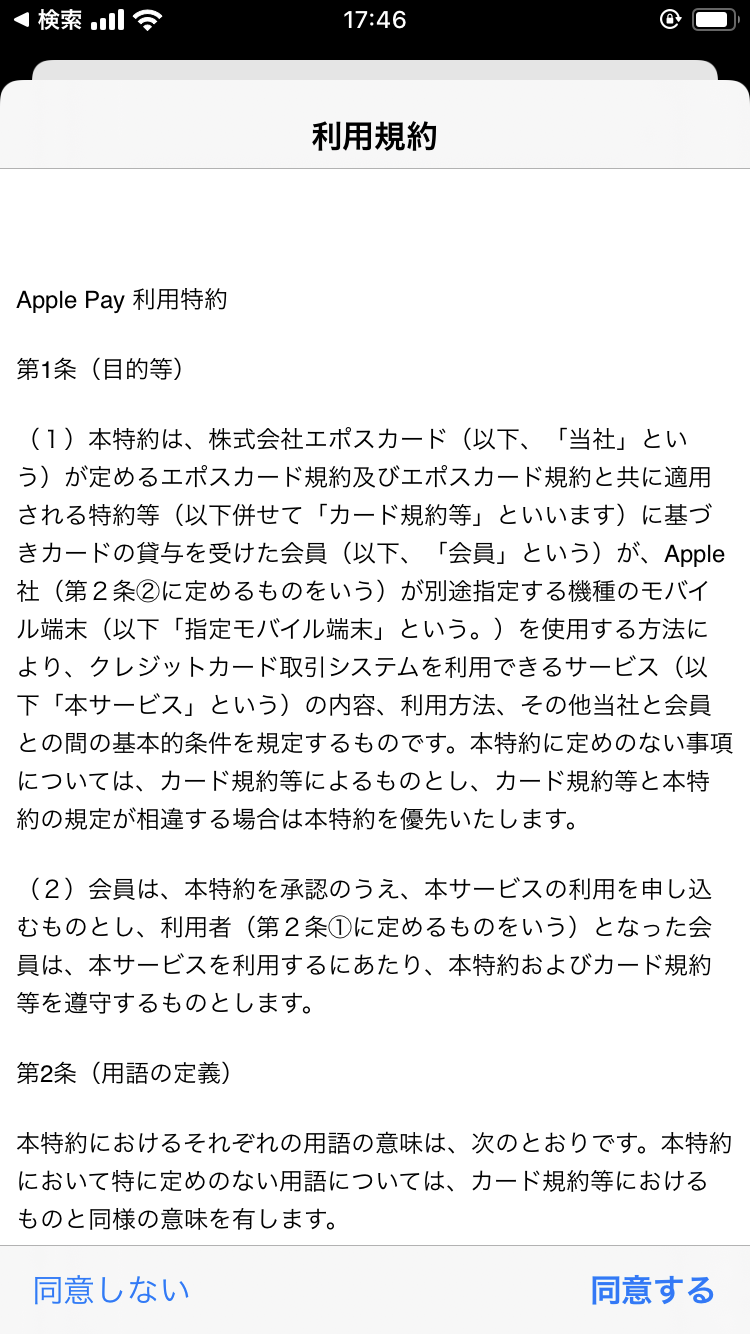 Apple Payにクレジットカードを登録する手順⑦