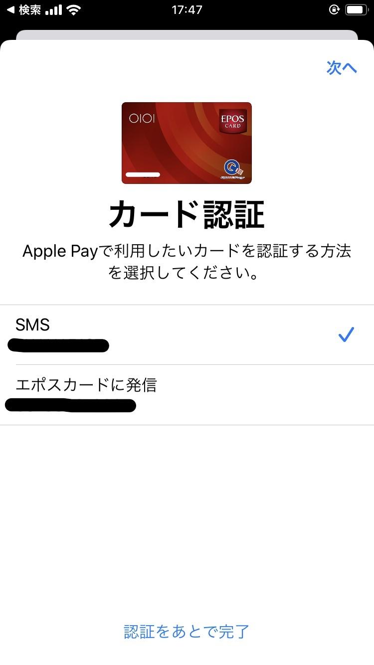 Apple Payにクレジットカードを登録する手順⑨
