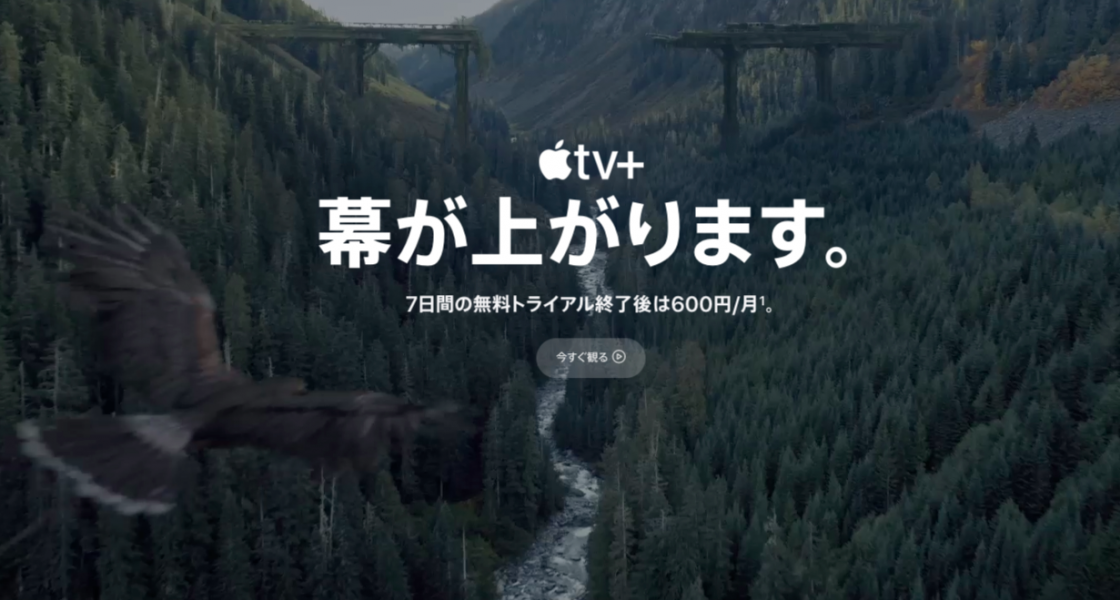 Apple TV+の使い方と月額料金|他の動画サービスとの違いは何?