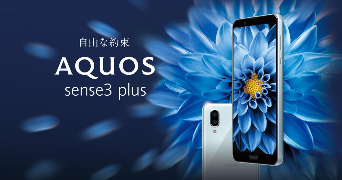 auでAQUOS sense3 plus SHV46に機種変更|お得に購入する完全ガイド