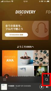 AWAの音声検索の仕方