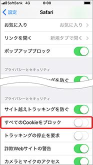 iPhone 設定方法
